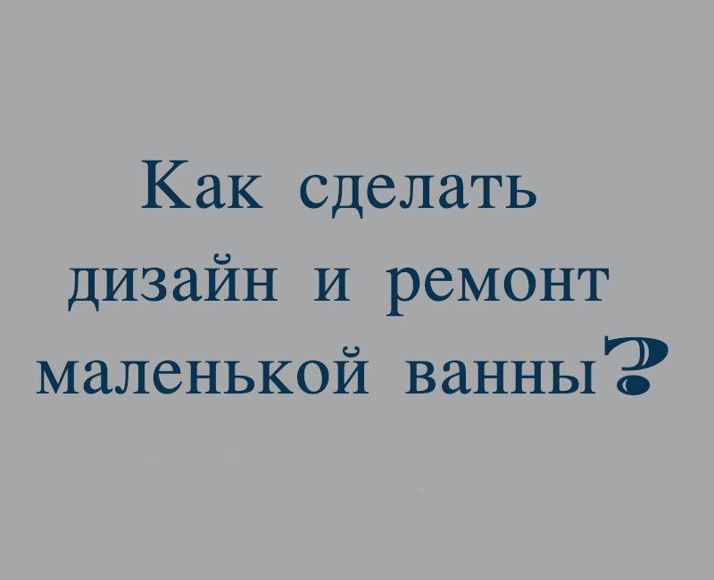 ремонт ванной в квартире в Москве и других городах мира