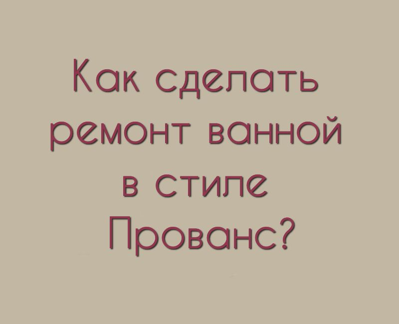 Ремонт ванной Прованс