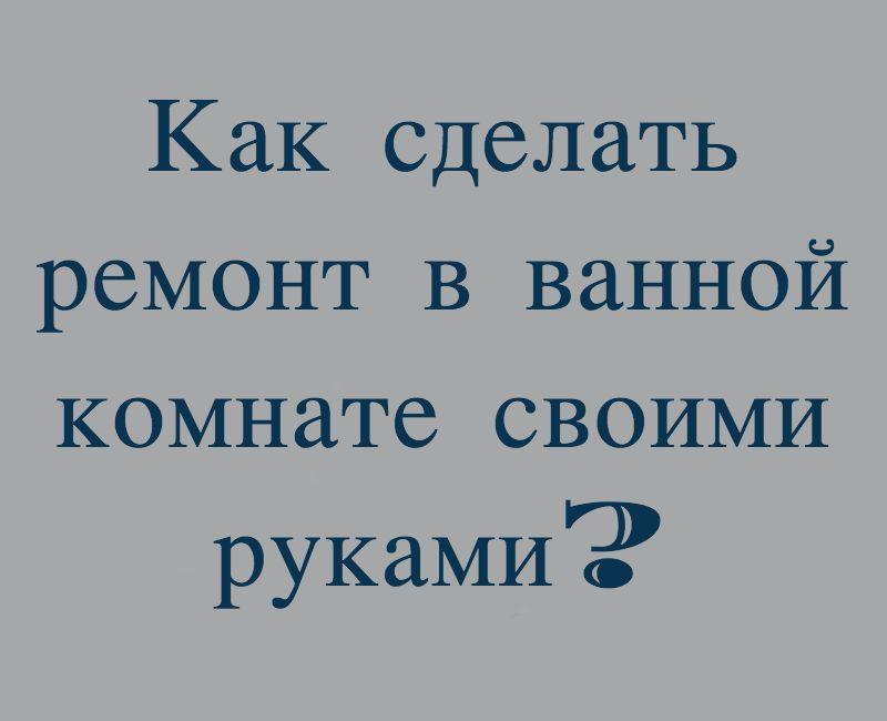ремонт в ванной. дизайн.