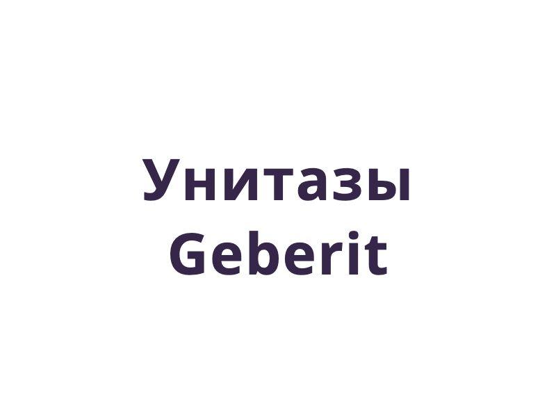 Унитазы Geberit
