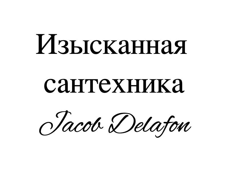 Сантехника для ванной комнаты Jacob Delafon