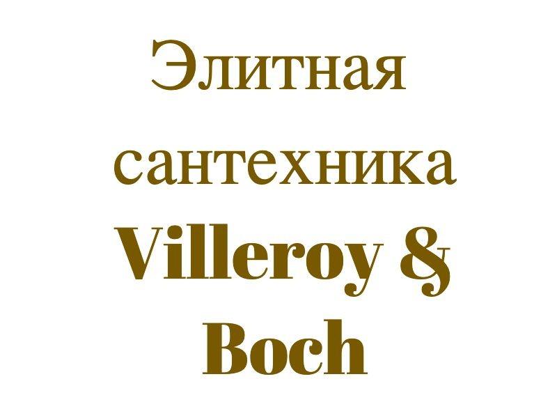 Сантехника для ванной комнаты Villeroy & Boch
