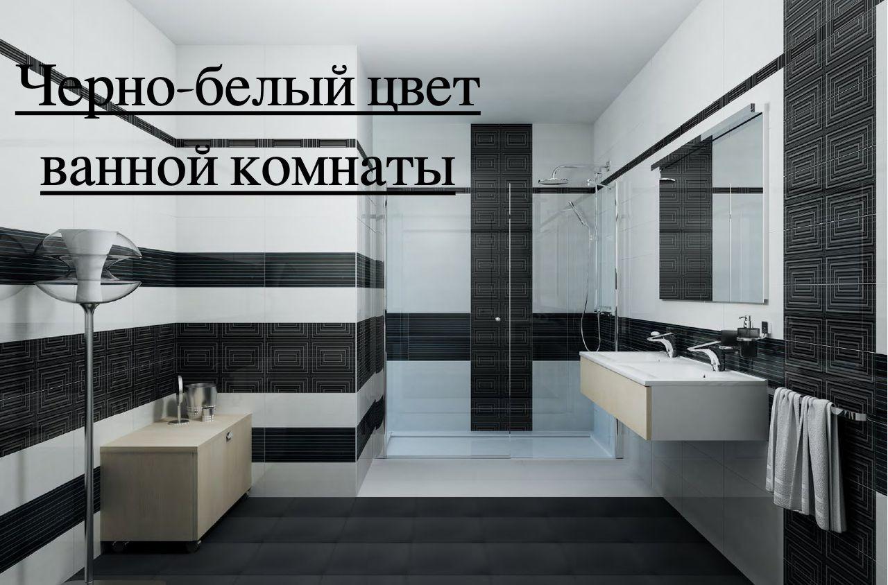 Черная и белая плитка в ванной комнате