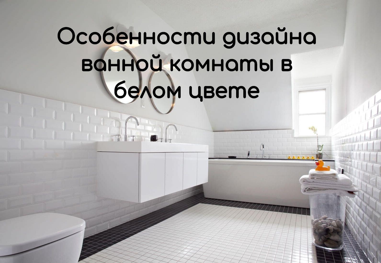 Плитка в ванной комнате белого цвета