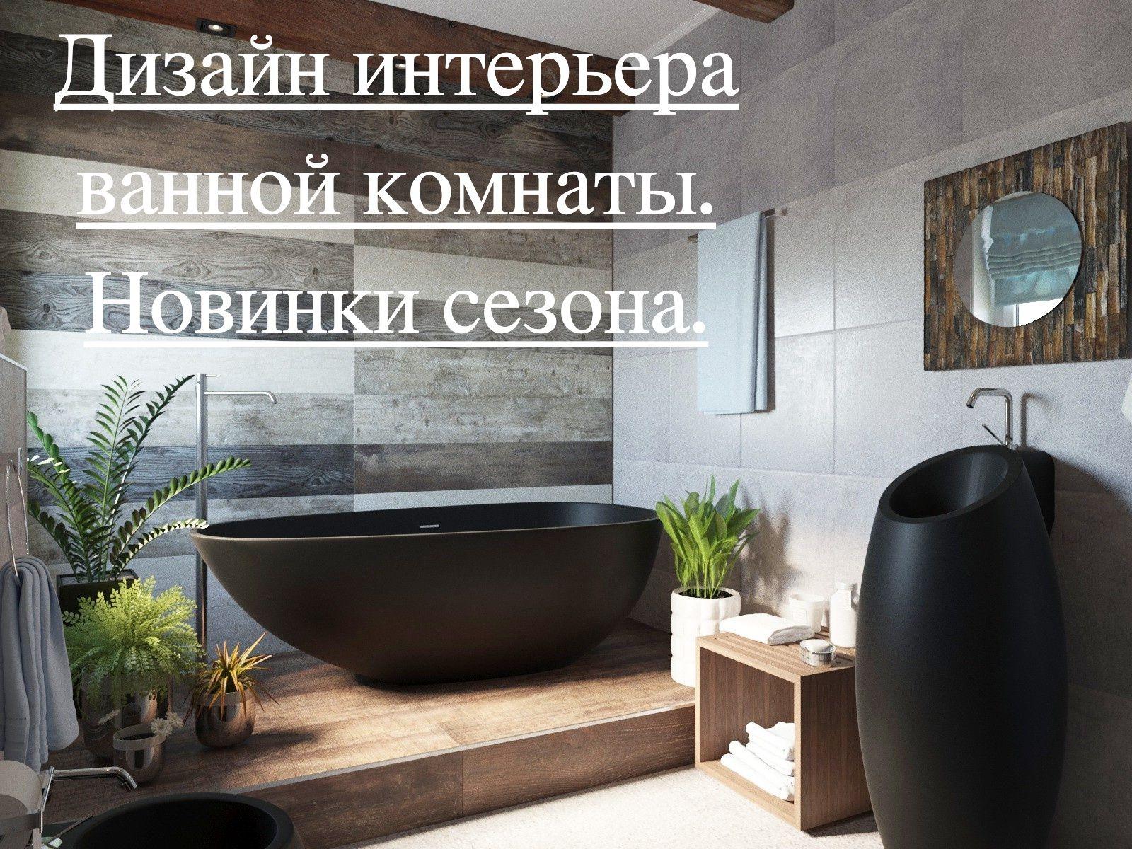 Новинки дизайна ванной. Акриловая ванная черного цвета. Раковина в пол черного цвета.