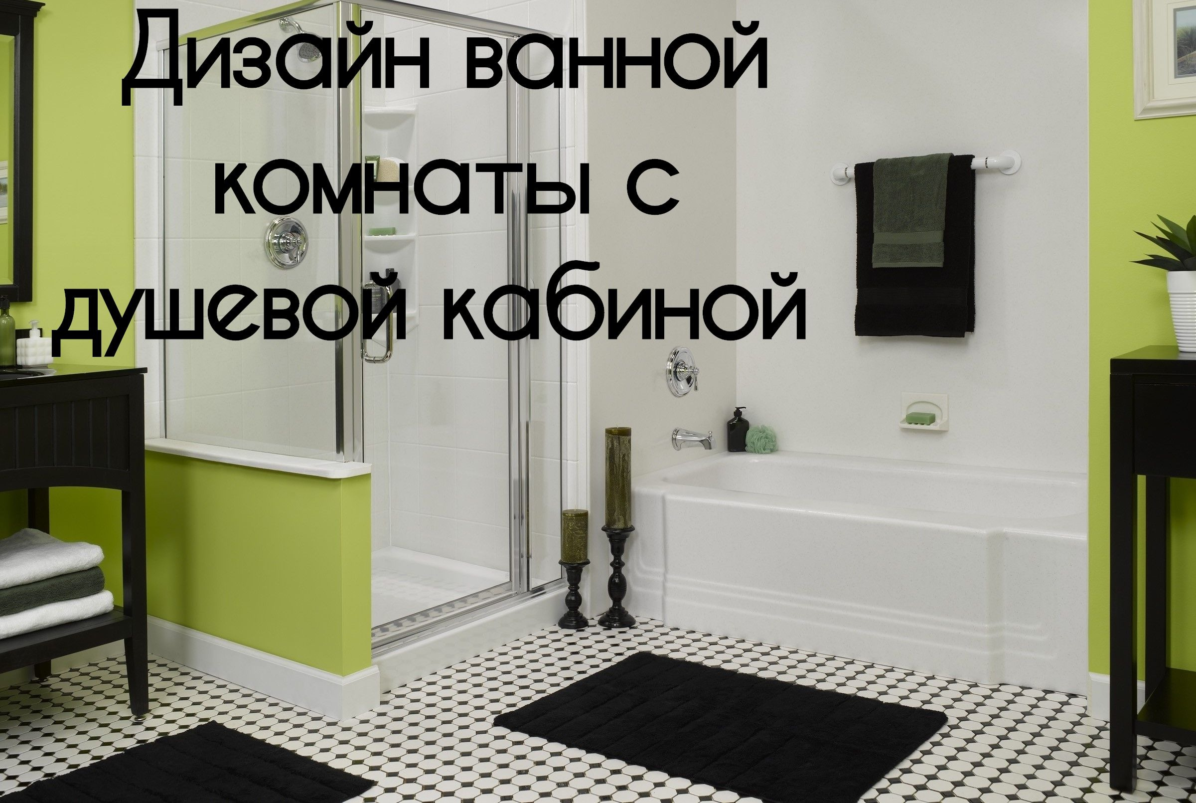Душевая кабина зеленого цвета. ванна белого цвета.