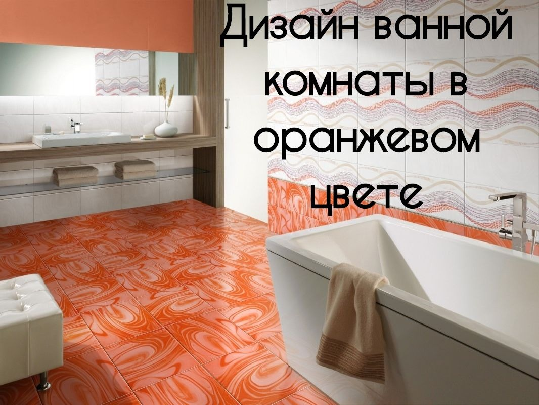 Оранжевая плитка на полу в ванной комнате