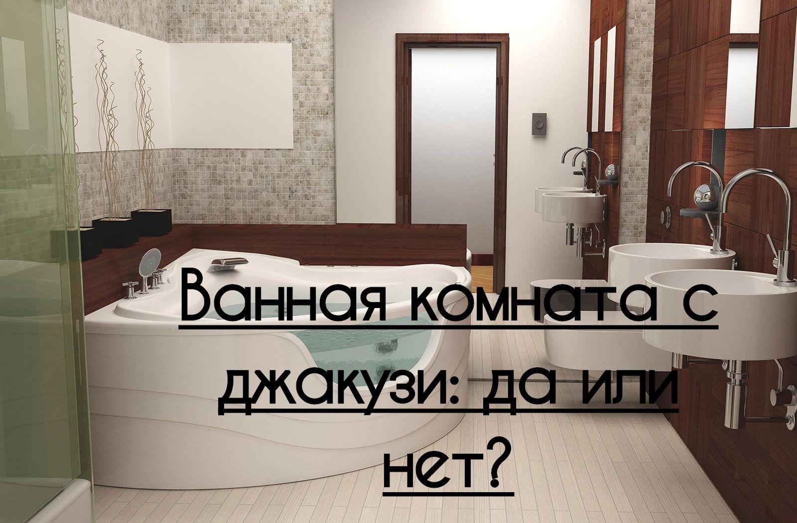 Джакузи в ванной комнате. две раковины и белый унитаз