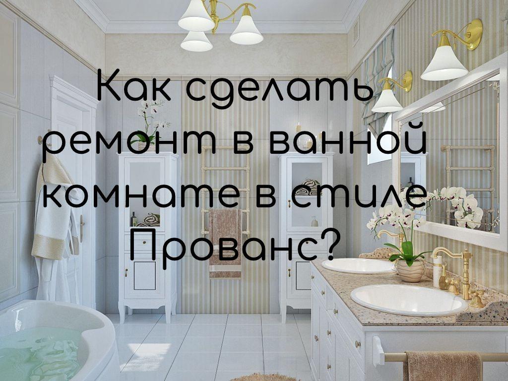 Белая испанская плитка на полу. Белая чугунная ванная. Столешница из мрамора с двумя раковинами.
