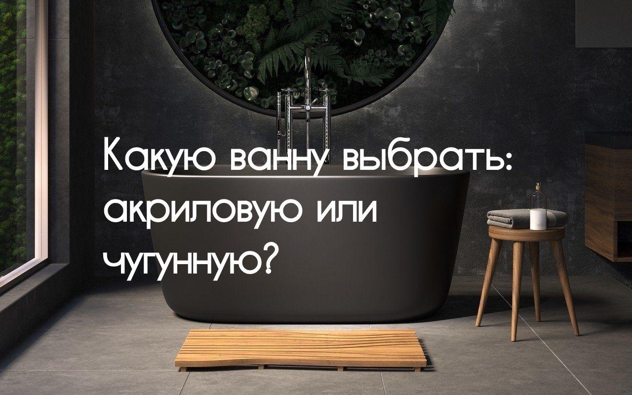 Ванна черного цвета. Деревянный поддон. Пластиковое окно