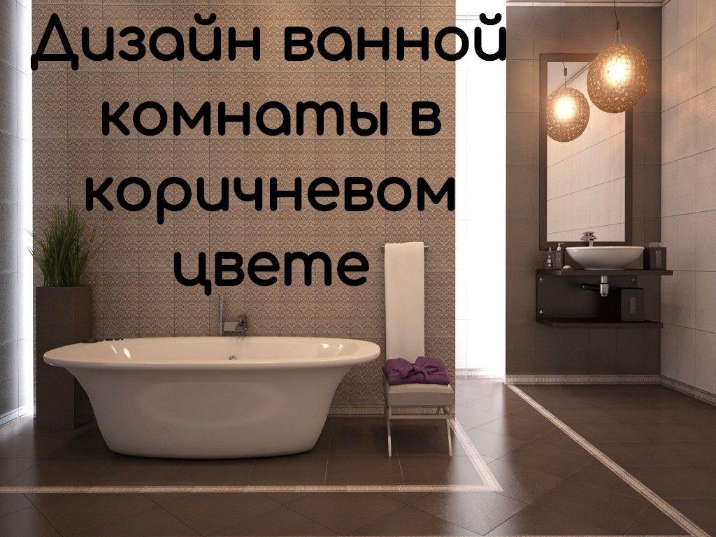 Плитка в ванной комнате коричневого цвета