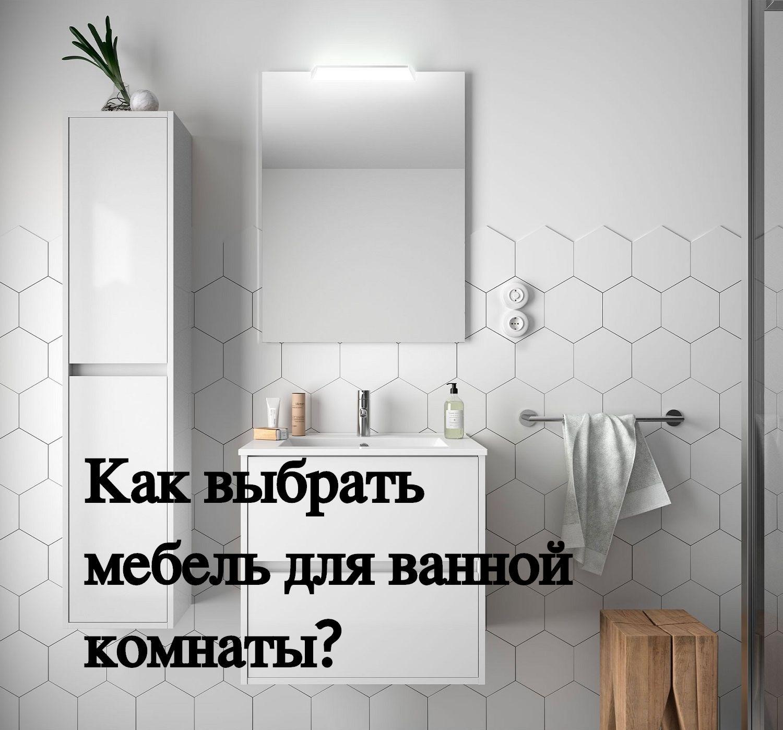 Мебель для ванной белого цвета. Белая керамическая плитка на стене. Прямоугольное зеркало.