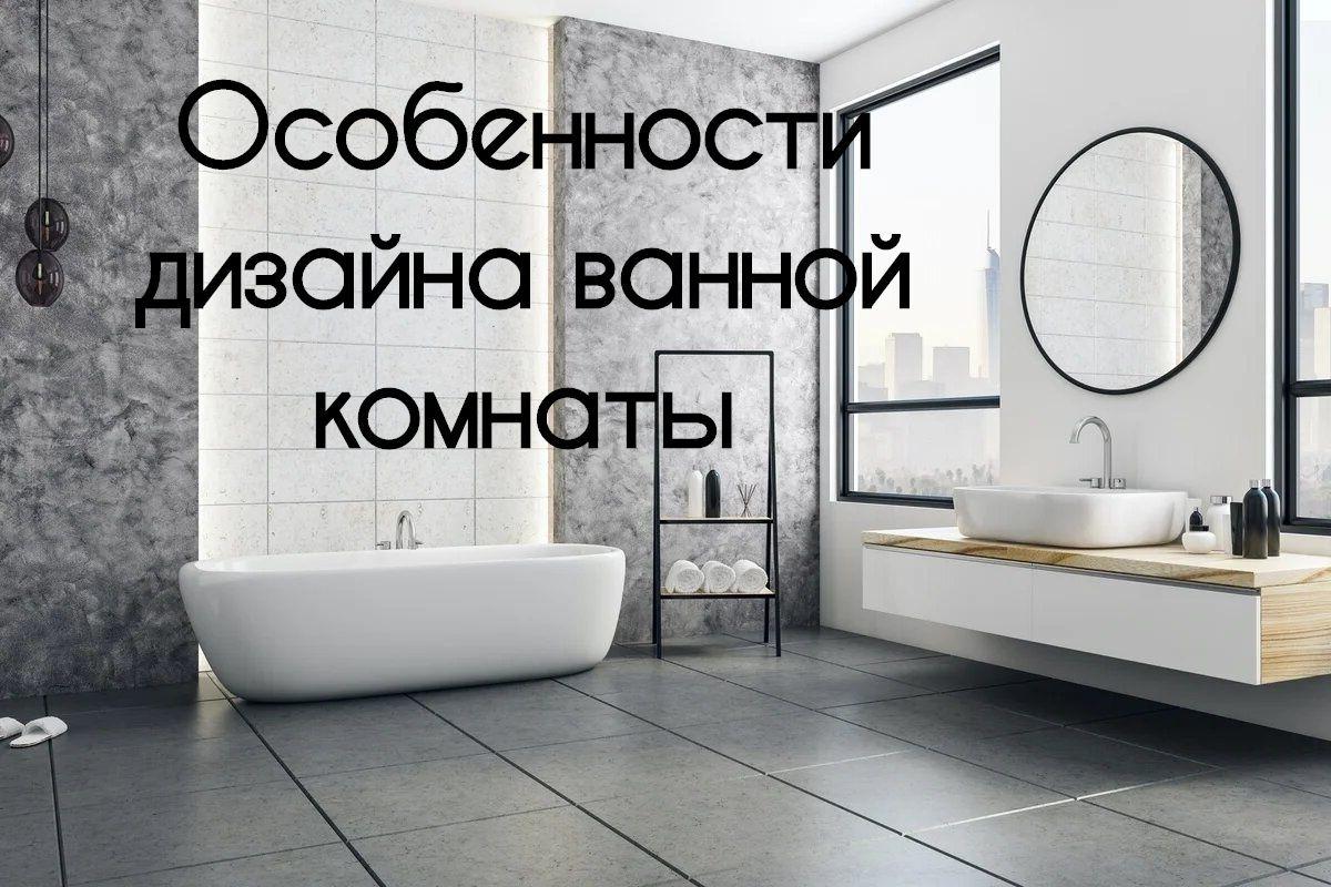 Красивое фото дизайна ванной комнаты в г.Москва