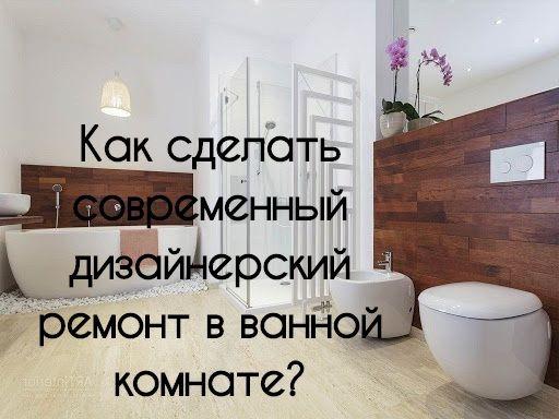 Современная ванная. Дизайнерский ремонт. Биде. Инсталляция.