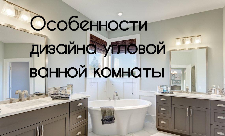 Угловая ванная рядом с окном. Два зеркала в ванной. Красивая мебель в ванной комнате
