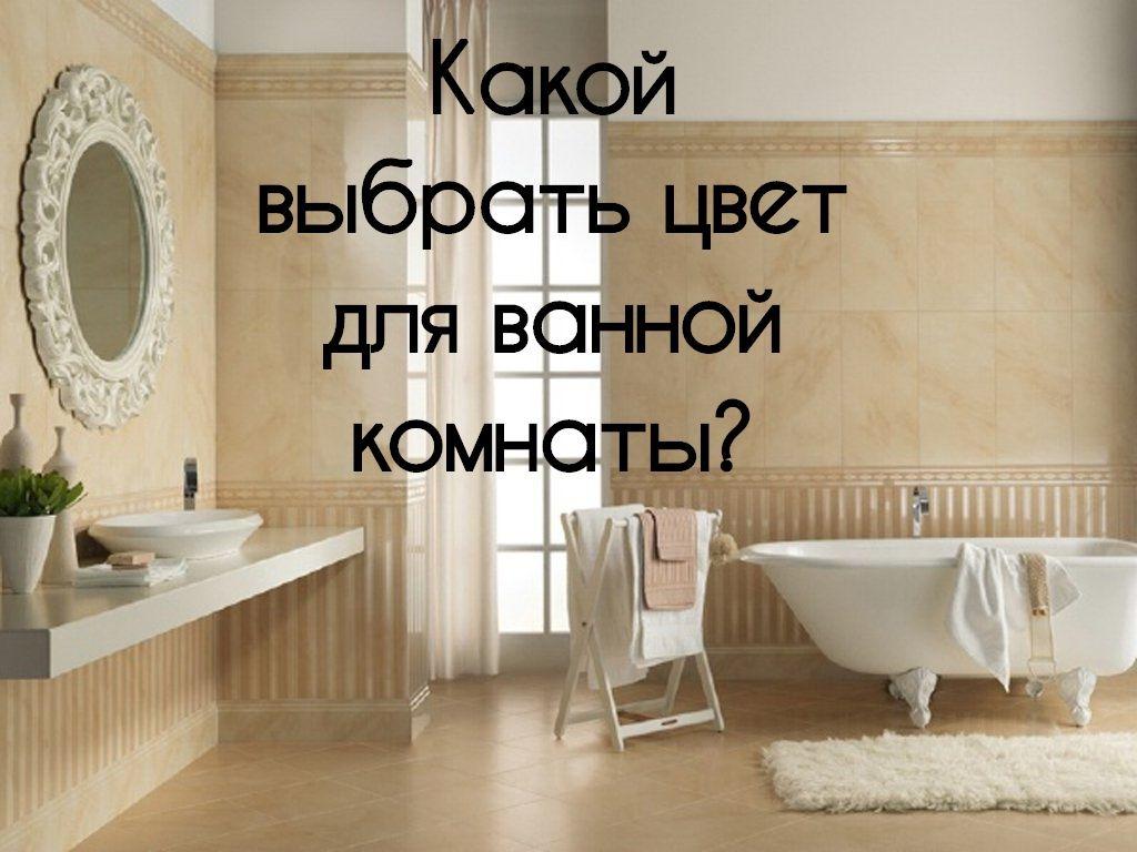 Ванная комната в светло-коричневом цвете. Красивой зеркало на стене. Белая чугунная ванная.