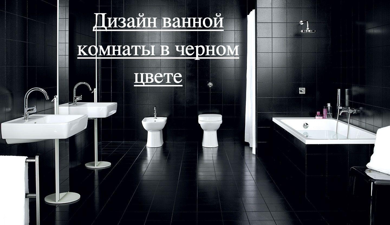 Плитка черного цвета в ванной комнате. На стенах и потолке